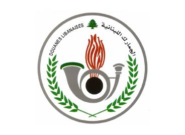 https://auto-khaled.com/wp-content/uploads/2019/10/Lebanese-customs-01-1.png